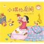 台湾儿童文学馆?林良童心绘本2——小琪的房间
