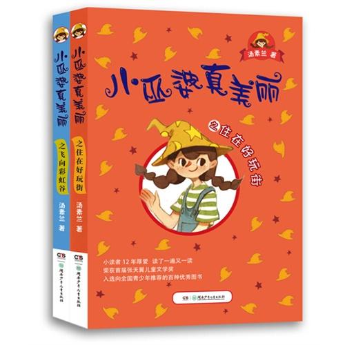 """汤素兰""""小巫婆真美丽""""系列 (全彩美绘 2册)"""