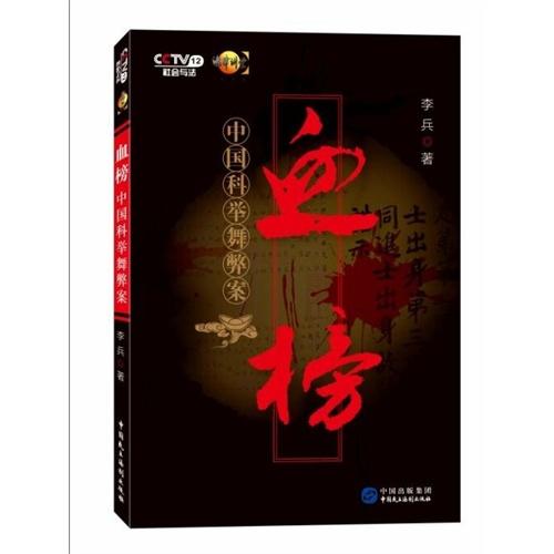 血榜——中国科举舞弊案