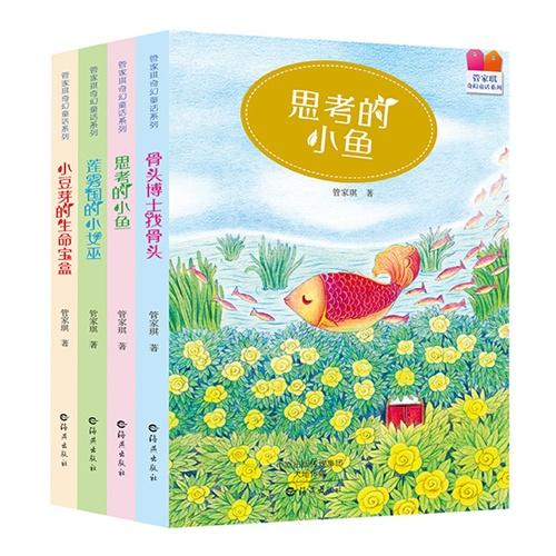 管家琪奇幻童话系列(套装4册)