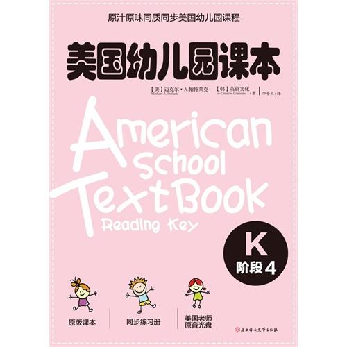 美国幼儿园课本·K阶段4