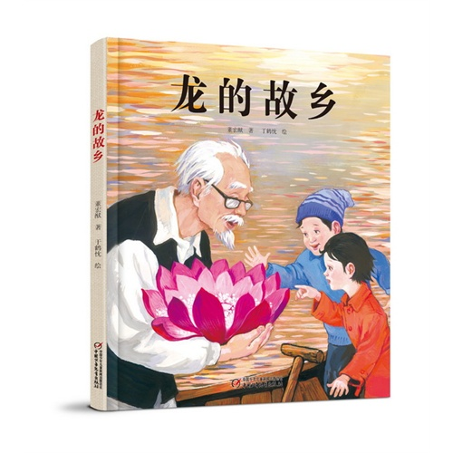 中国红系列 龙的故乡