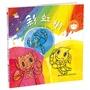 台湾儿童文学馆·林良童心绘本2——彩虹街