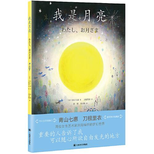 我是月亮(青山七惠作品系列)