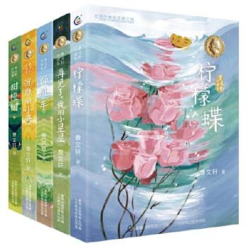 曹文轩小说集(小星星、野风车、甜橙树、柠檬蝶、沉默的小号)(5册套装)