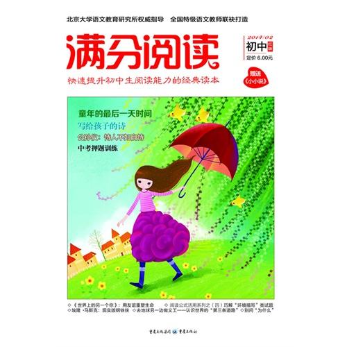 满分阅读杂志2014年1.2.3月初中(赠送《小小说www石柱初中校园网图片