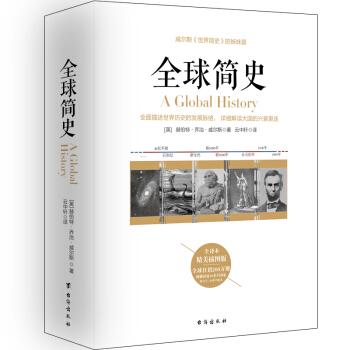 全球简史——威尔斯《世界简史》的姊妹篇,又译名《世界史纲》