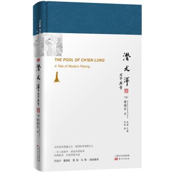 潜龙潭:北平新事(精装)