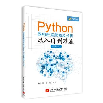 Python网络数据爬取及分析从入门到精通(爬取篇)