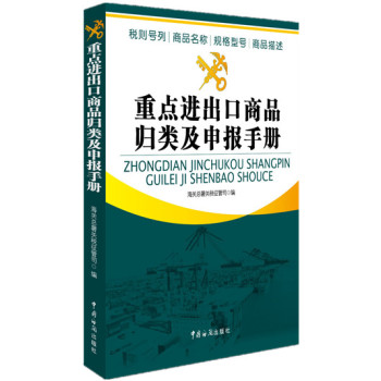 重点进出口商品归类及申报手册