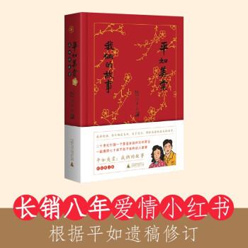 平如美棠:我俩的故事(纪念修订版)(长销八年的爱情小红书,据平如遗稿修订,布面精装)