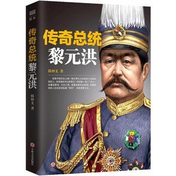 传奇总统黎元洪