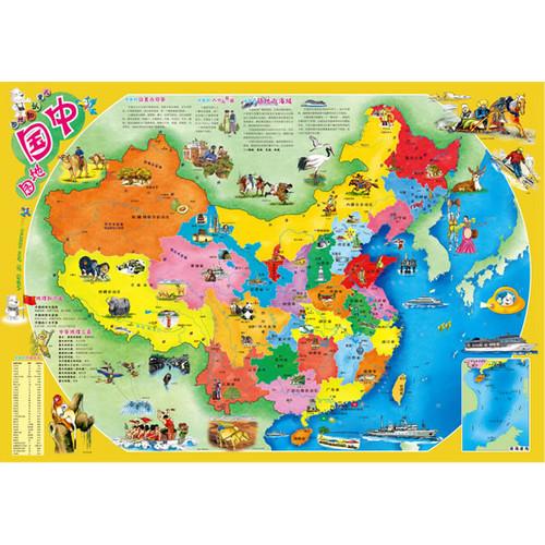 《儿童认知地图o中国地图》--适合3-8岁小孩子的地图