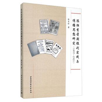 陈独秀前期报刊实践与传播思想研究(1897-1921)