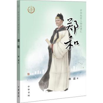 郑和(中华先贤人物故事汇)