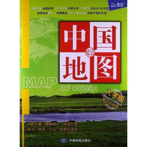 中国地图(大字版)