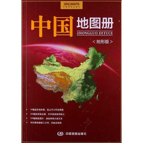 中国地图册61地形版-百道网