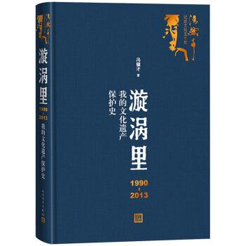 漩涡里:1990-2013我的文化遗产保护史(冯骥才著)
