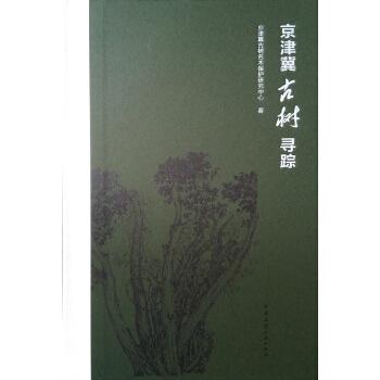 京津冀古树寻踪