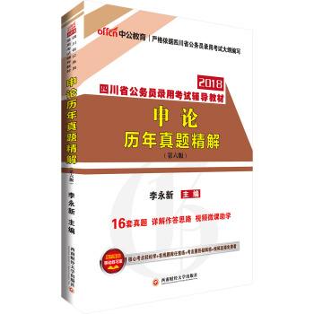 中公版·2018四川省公务员录用考试辅导教材:申论历年真题精解(第6版)