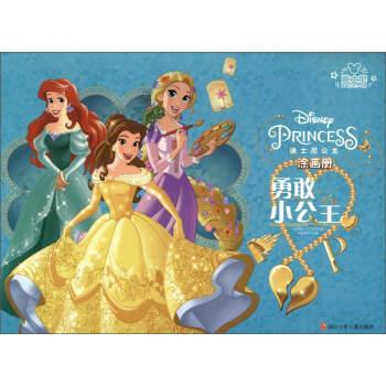 迪士尼公主涂画册:勇敢小公主-百道网