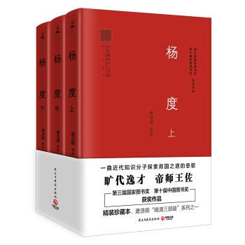 杨度(精装珍藏本 全3册)