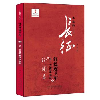 红色近卫军(红一方面军长征珍闻录)/永远的长征