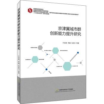 京津冀城市群创新能力提升研究