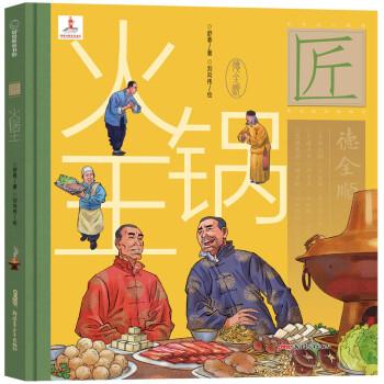 中华匠人精神传奇故事图画书·火锅王