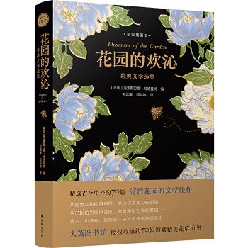 花园的欢沁:经典文学选集(全彩插图本)