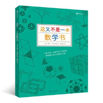 这又不是一本数学书