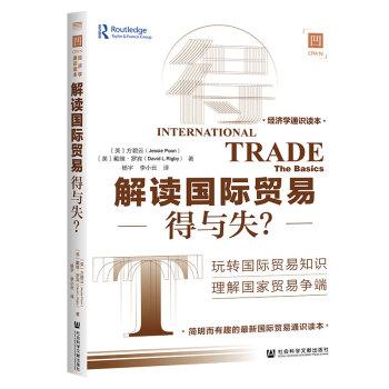 解读国际贸易:得与失?