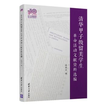 清华甲子级留美学生革命活动文献资料选编