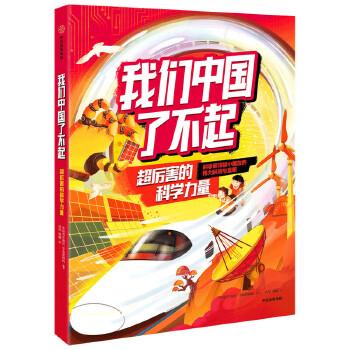 我们中国了不起:超厉害的科学力量