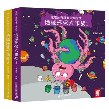 垃圾分类科普立体绘本 (共2册)地球环保大作战