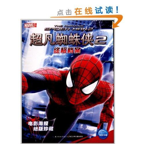 超凡蜘蛛侠2:终极档案(附电影海报) [平装]