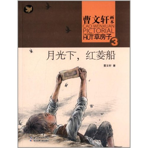 曹文轩画本草房子3:月光下