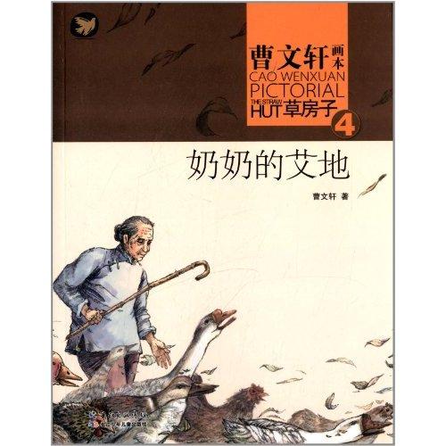 曹文轩画本61草房子4:奶奶的艾地