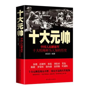 十大元帅:中国人民解放军十大统帅鲜为人知的历史