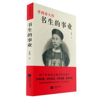 李鸿章大传:书生的事业