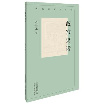 新编历史小丛书-故宫史话