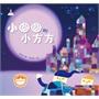 台湾儿童文学馆·林良童心绘本2——小圆圆跟小方方
