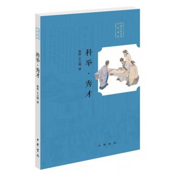 科举·秀才(中国文化丛书·书礼传家)