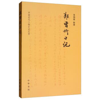 郭曾炘日记(中国近代人物日记丛书)