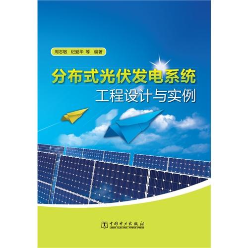 分布式光伏发电系统工程设计与实例