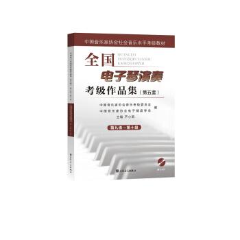 全国电子琴演奏考级作品集(附光盘第5套第9级-第10级中国音乐家协会社会音乐水平考级教材)