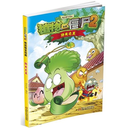 植物大战僵尸2极品爆笑漫画·功夫之王