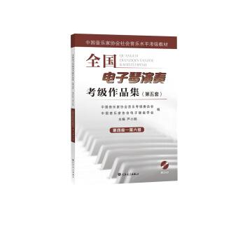 全国电子琴演奏考级作品集(附光盘第5套第4级-第6级中国音乐家协会社会音乐水平考级教材)