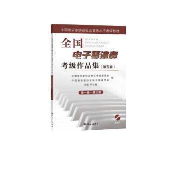 全国电子琴演奏考级作品集(附光盘第5套第1级-第3级中国音乐家协会社会音乐水平考级教材)