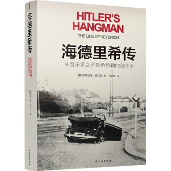 """海德里希传:从音乐家之子到希特勒的刽子手(一部令人恐惧的传记,完整讲述了""""布拉格屠夫""""的故事)"""